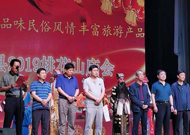 董事长张应通参加会宁县桃花山文 化旅游节开幕式并捐款