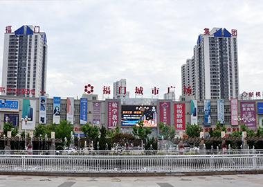 公司承建的永靖福门城市广场(实景拍摄之一)